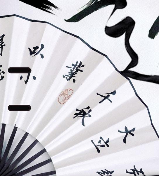 Chinesisher Papierfächer mit chinesischen Zeichen